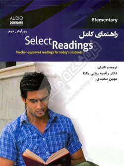راهنمای کامل Select Readings elementary