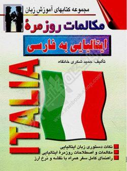 مکالمات روزمره ایتالیایی به فارسی