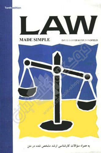 کتاب Law made simple