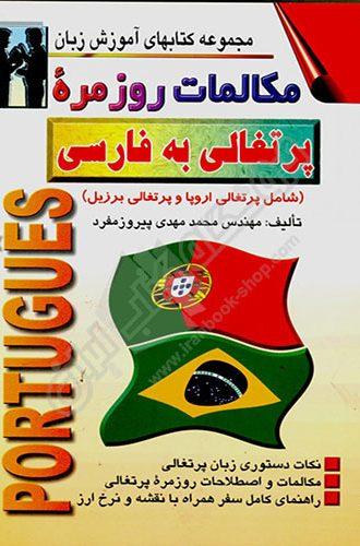 مکالمات روزمره پرتغالی به فارسی