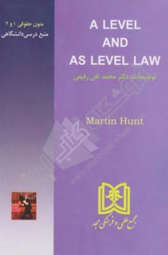 کتاب A level and as level law