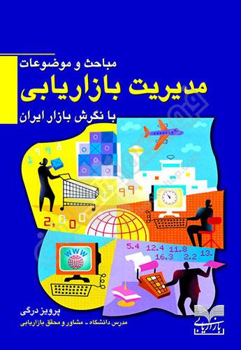 کتاب مدیریت بازاریابی