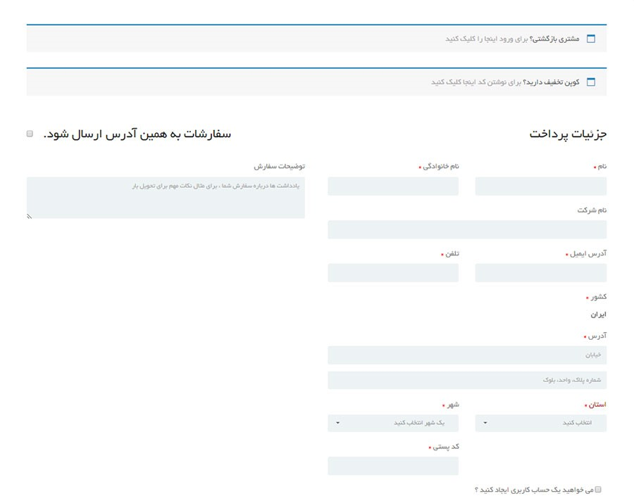 تسویه حساب فروشگاه کتاب ایران