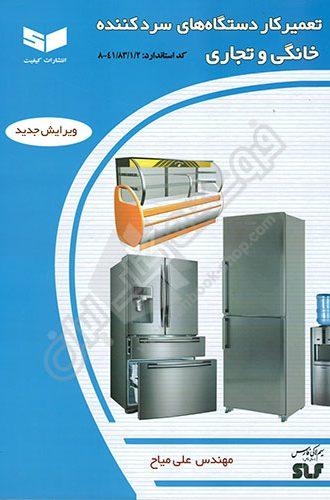 تعمیرکار دستگاههای سردکننده خانگی و تجاری