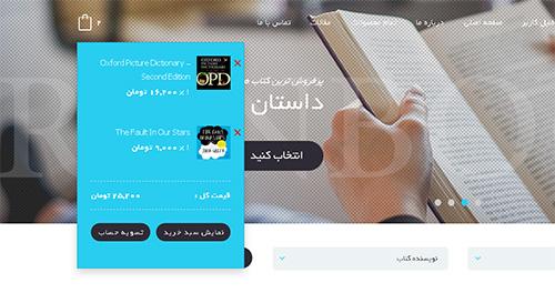 سبد خرید فروشگاه کتاب ایران