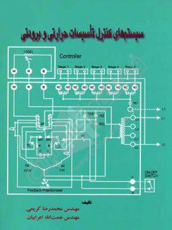 سیستمهای کنترل تاسیسات حرارتی و برودتی
