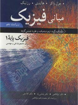 فیزیک هالیدی 1