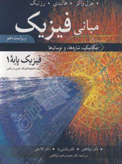فیزیک هالیدی جلد اول