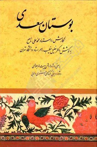 کتاب بوستان سعدی