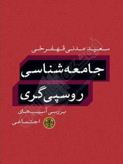 کتاب جامعه شناسی روسپی گری
