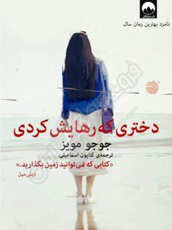 کتاب دختری که رهایش کردی