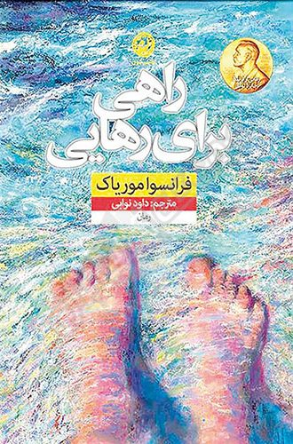 کتاب راهی برای رهایی