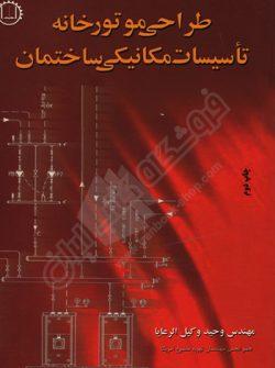 کتاب طراحی موتورخانه