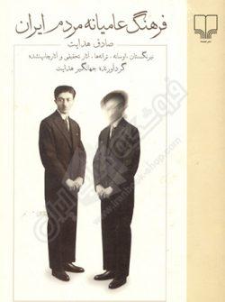 کتاب فرهنگ عامیانه مردم ایران