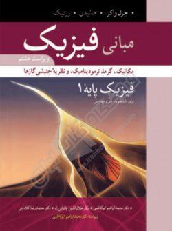 کتاب فیزیک هالیدی 1