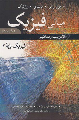 کتاب فیزیک هالیدی جلد 2