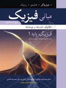 کتاب فیزیک هالیدی جلد 1