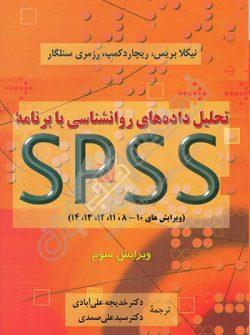 تحلیل داده های روانشناسی با برنامه SPSS