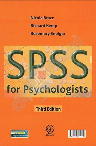 تحلیل داده های روانشناسی با SPSS