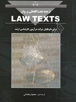 ترجمه تحت اللفظی و روان LAW TEXTS