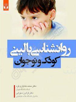 روانشناسی بالینی کودک و نوجوان