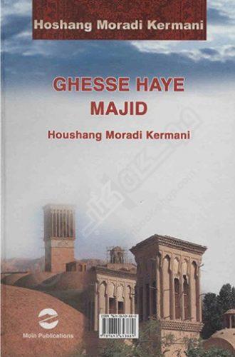 کتاب قصه های مجید