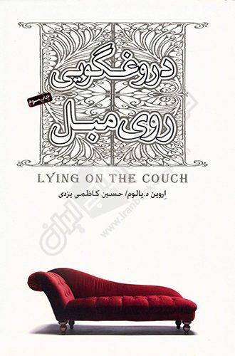 دروغگویی روی مبل