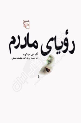 کتاب رویای مادرم