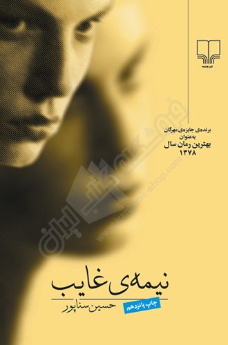 کتاب نیمه ی غایب
