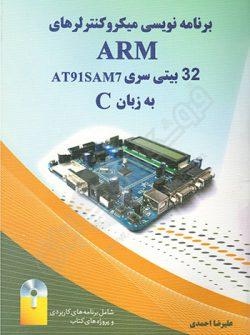 برنامه نویسی میکروکنترلرهای ARM