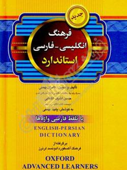 فرهنگ انگلیسی – فارسی استاندارد