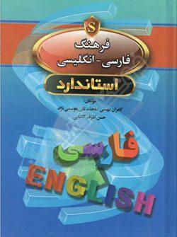 فرهنگ فارسی - انگلیسی استاندارد