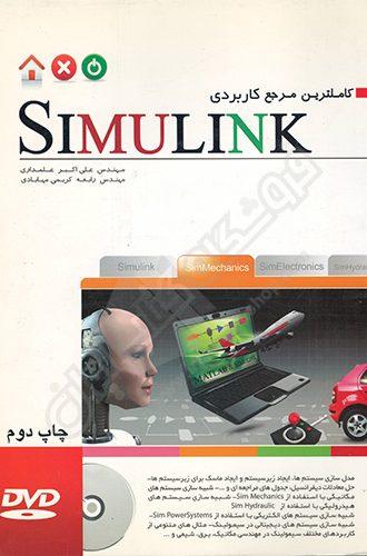 مرجع کاربردی SIMULINK
