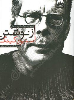 کتاب از نوشتن