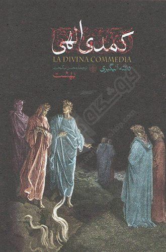 کتاب کمدی الهی