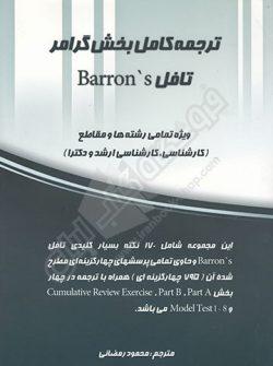 کتاب گرامر تافل Barrons