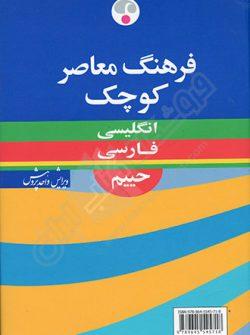 فرهنگ معاصر کوچک انگلیسی به فارسی حییم