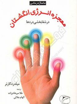 معجزه انرژی انگشتان