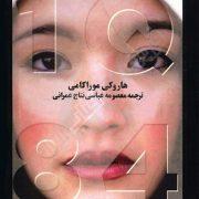 کتاب 1Q84