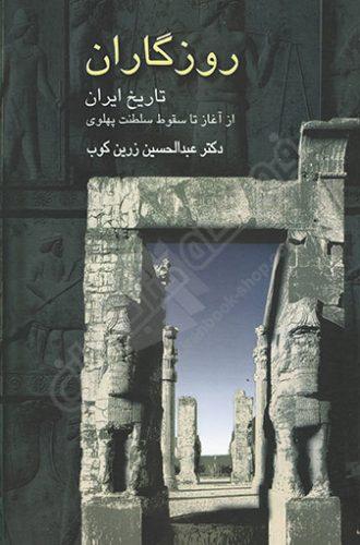 کتاب روزگاران زرین کوب