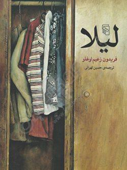 کتاب لیلا