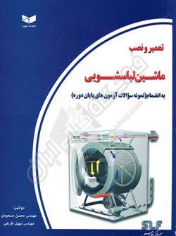 کتاب تعمیر و نصب ماشین لباسشویی