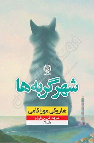 کتاب شهر گربه ها