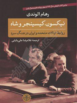 کتاب نیکسون کیسینجر و شاه