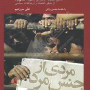 کتاب پوپولیسم ایرانی