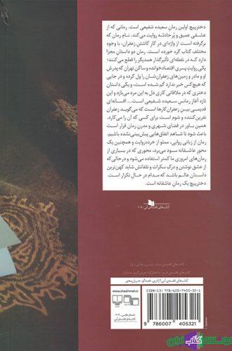 کتاب دختر پیچ اثر سعیده شفیعی
