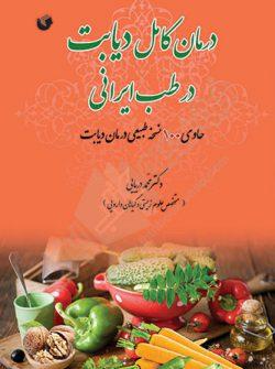 درمان کامل دیابت در طب ایرانی