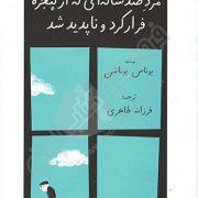 کتاب مرد صد ساله ای که از پنجره فرار کرد و ناپدید شد