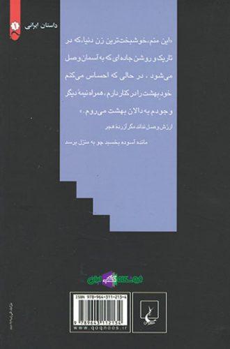 کتاب دالان بهشت نوشته نازی صفوی