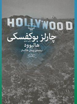 کتاب هالیوود بوکوفسکی